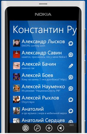 Mail.Ru Агент для Windows Phone