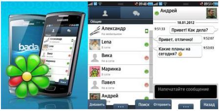 ICQ на Samsung bada