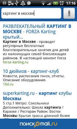 Поиск@Mail.ru