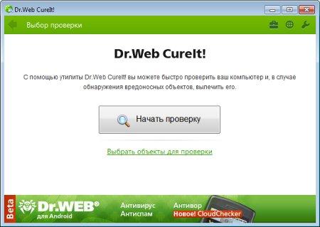 Интерфейс Dr.Web CureIt!