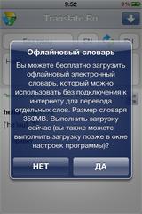 Мобильные приложения Translate.Ru