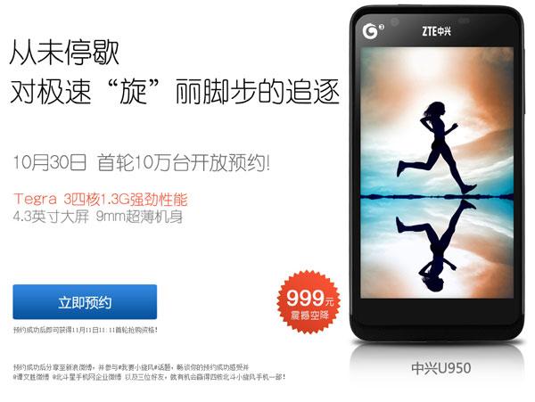 ���� ZTE U950 � 999 ����� ��� $160