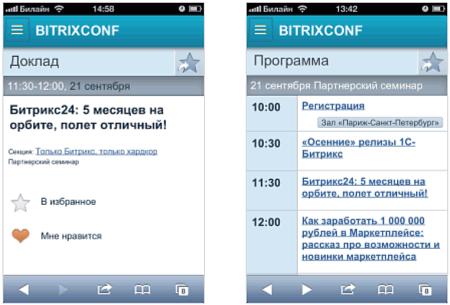 1С-Битрикс: Сайт конференции
