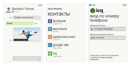 ICQ ��� Windows Phone 7