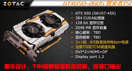 ZOTAC GeForce GTX 650 2GB Extreme