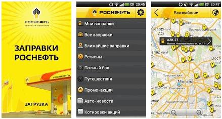 Заправки Роснефть