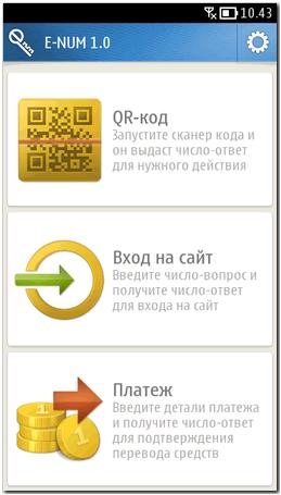 Вышел клиент Webmoney E-NUM для телефонов Nokia Asha