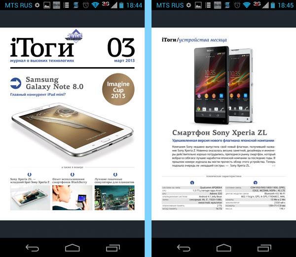 Журнал iТоги теперь доступен пользователям смартфонов с ОС Android!