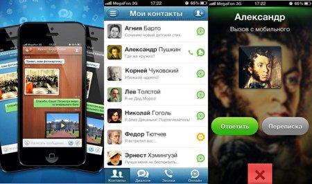 Агент Mail.Ru на iOS