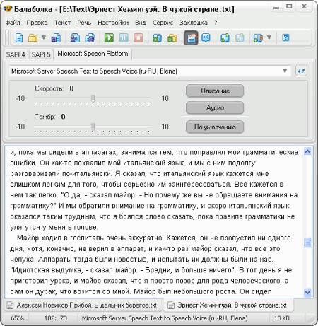 программа озвучивания текста на русском языке - фото 6