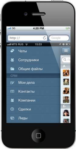 iPhone CRM
