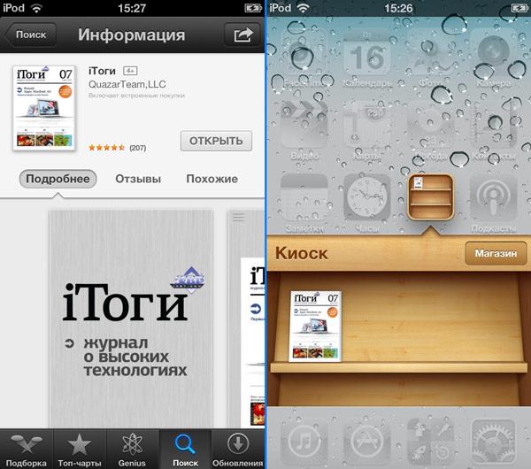 � iPhone-������ ������� i���� �������� ��� �� �� ������������� �����������, ��� � � iPad-������