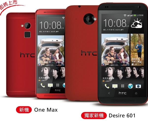 Планшетофон HTC One max красного цвета замечен в каталоге тайваньского мобильного оператора
