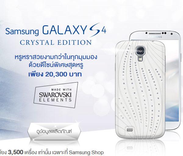 �������, �� ���������� ������������ Samsung Galaxy S III mini Crystal Edition, ����� 630 ��������