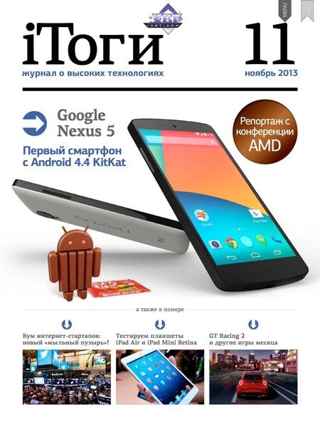 В Apple App Store и Google Play Store появился новый номер журнала iТоги, подводящий итоги прошедшего ноября