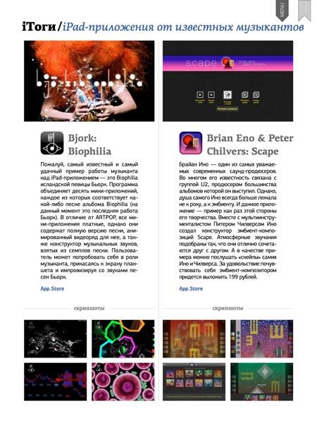 Обзор приложений для iPad, созданных известными музыкантами