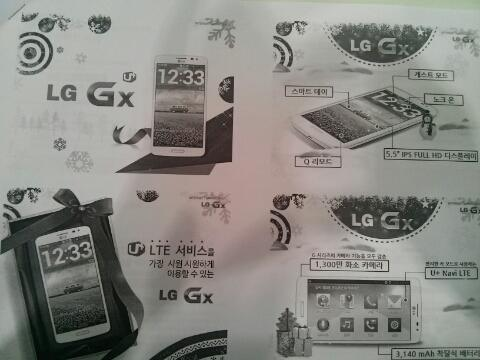 Рекламная листовка раскрывает подробности об оснащении смартфона LG Gx