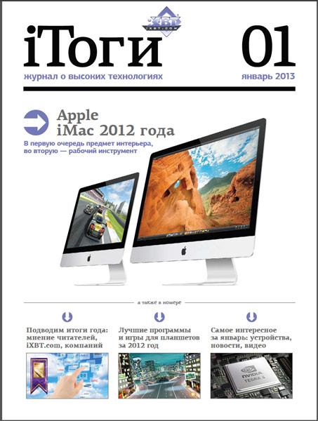 Новый проект iXBT.com: бесплатный журнал для планшетов iТоги (бета-версия!)