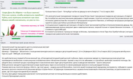Пример спам-письма с рекламой товаров к 8 марта