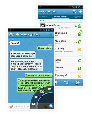 Агент Майл.ру Для Андроид Скачать Бесплатно - фото 10