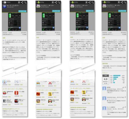 Exprespam: Различные варианты поддельных магазинов приложений