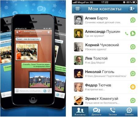����� Mail.Ru �� iOS