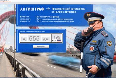 По государственному номеру автомобиля «найдены» неоплаченные штрафы