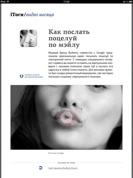 Вышел новый номер журнала для планшетов iТоги!