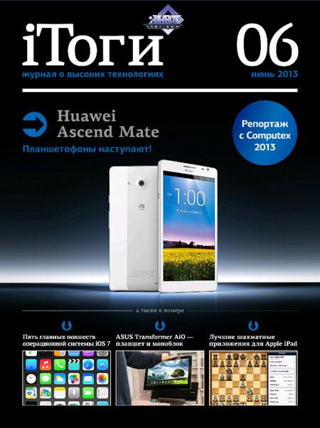 Обложка шестого номера журнала для планшетов iТогги за июнь 2013 года