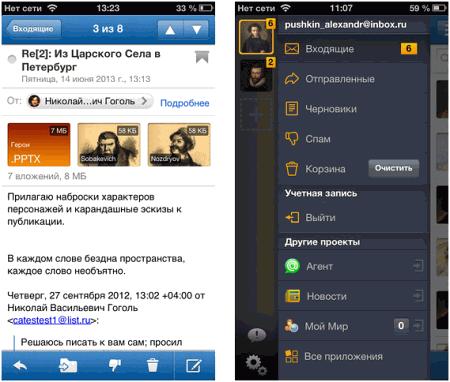 Mail.Ru для iOS