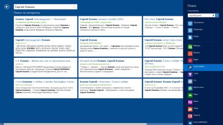 Поиск Mail.Ru на Windows 8