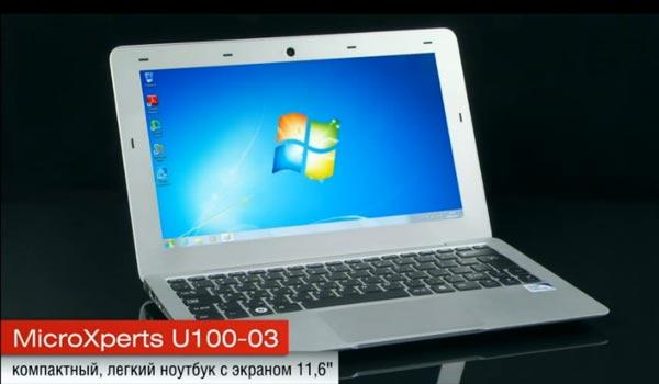 На одной зарядке батареи ноутбук MicroXperts U100-03 может проработать до шести часов