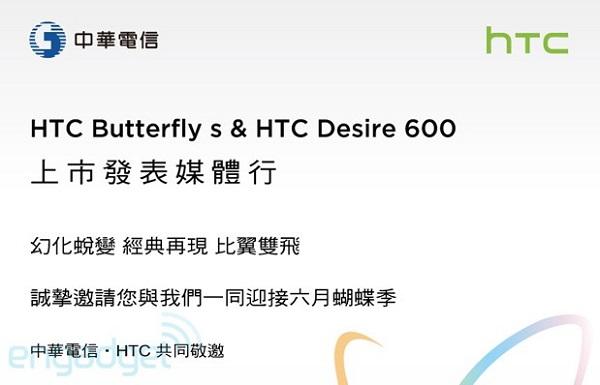 HTC Desire 600 и HTC Butterfly S