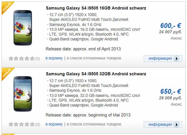 Названы цены Samsung Galaxy S4 — официальные и неофициальные