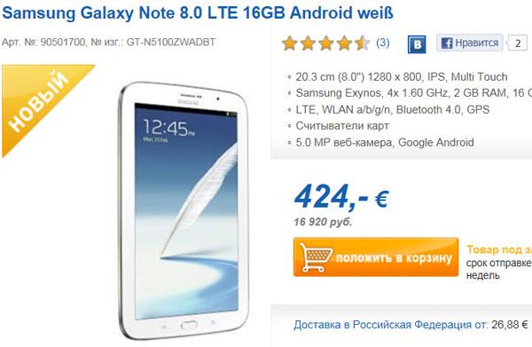 Стала известна цена планшета Samsung Galaxy Note 8.0