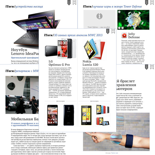 Главной темой второго номера планшетного журнала iТоги стала выставка Mobile World Congress