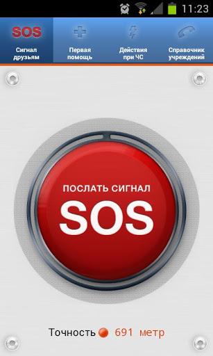 Мобильный спасатель позволит звонить в службу спасений, оповещать ваших...