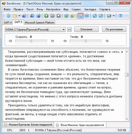 программа озвучивания текста на русском языке - фото 2