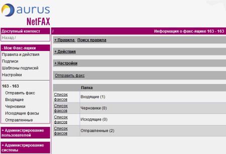 Aurus NetFax
