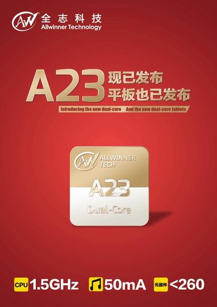 Привлекательной чертой однокристальной системы Allwinner A23 является высокая степень интеграции