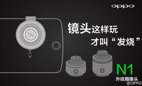 Корпус Oppo N1 будет изготавливаться из цельного куска металла