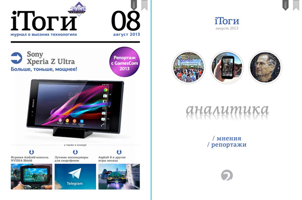 Вышел новый номер журнала iТоги!