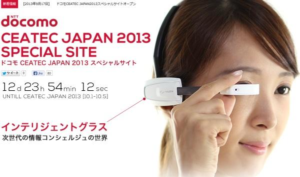NTT Docomo готовит альтернативу Google Glass