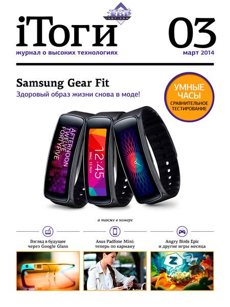 Новый номер журнала iТоги уже доступен в Apple App Store и Google Play Store
