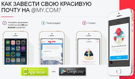 MyMail.Ru