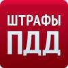 Штрафы ПДД Logo