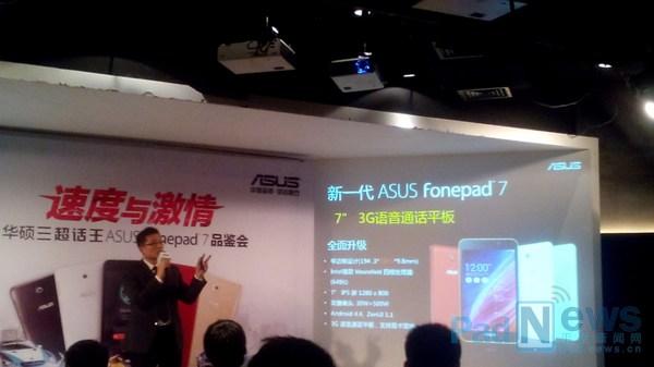 Asus Fonepad 7 (FE7530CXG)
