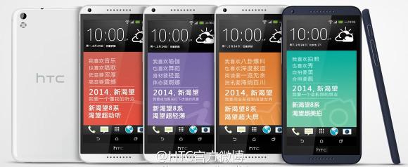 ���������, ��� �������� HTC Desire 8 ����� ������������ � �� Android 4.4 KitKat � ��������� HTC Sense UI 6.0