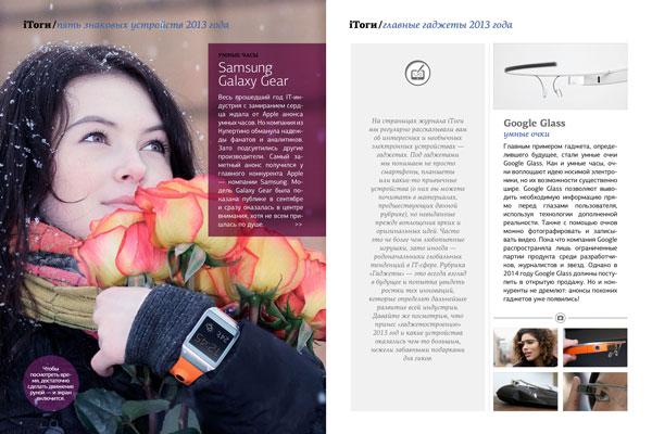 Встречайте специальный расширенный номер журнала iТоги!