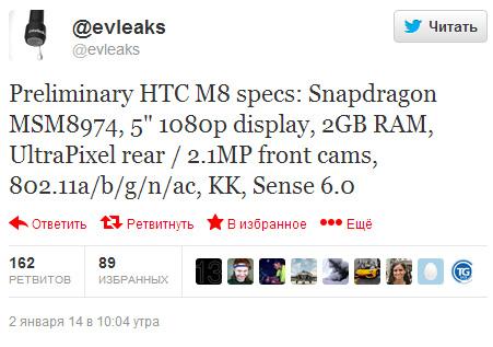 HTC M8: спецификации